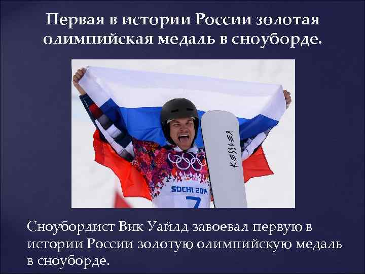 Первая в истории России золотая олимпийская медаль в сноуборде. Сноубордист Вик Уайлд завоевал первую