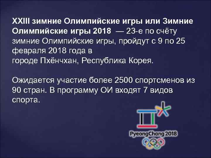 XXIII зимние Олимпийские игры или Зимние Олимпийские игры 2018 — 23 -е по счёту