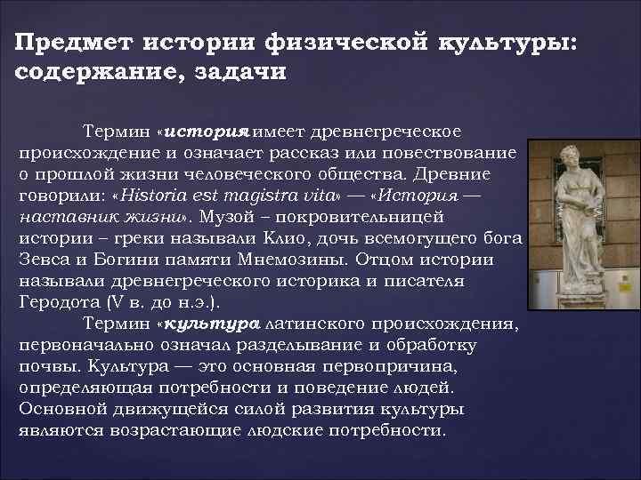 Предмет истории физической культуры: содержание, задачи Термин «история имеет древнегреческое » происхождение и означает