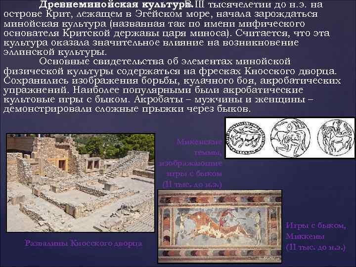 Древнеминойская культура. III тысячелетии до н. э. на В острове Крит, лежащем в Эгейском