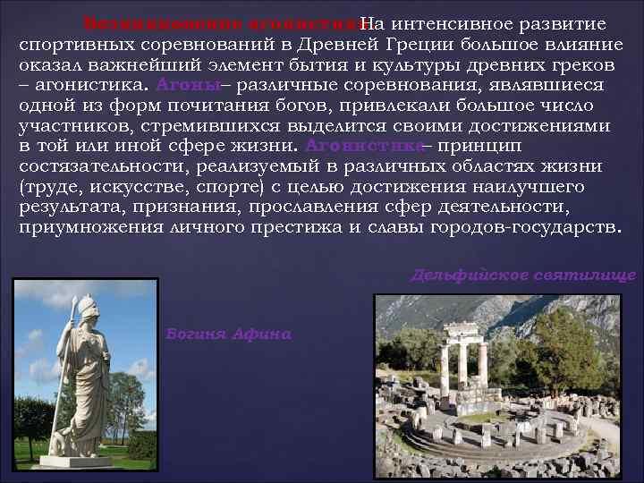 Возникновение агонистики. интенсивное развитие На спортивных соревнований в Древней Греции большое влияние оказал важнейший