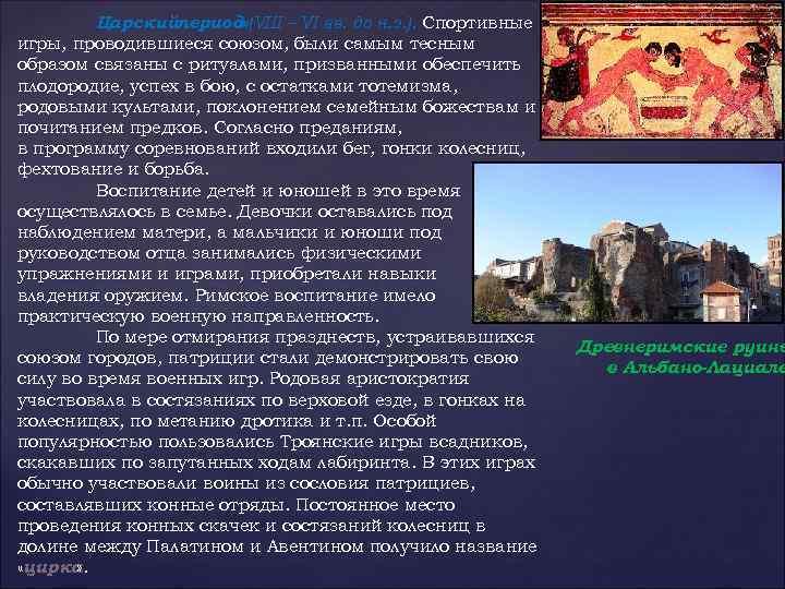 Царскийпериод» (VIII – VI вв. до н. э. ). Спортивные игры, проводившиеся союзом, были