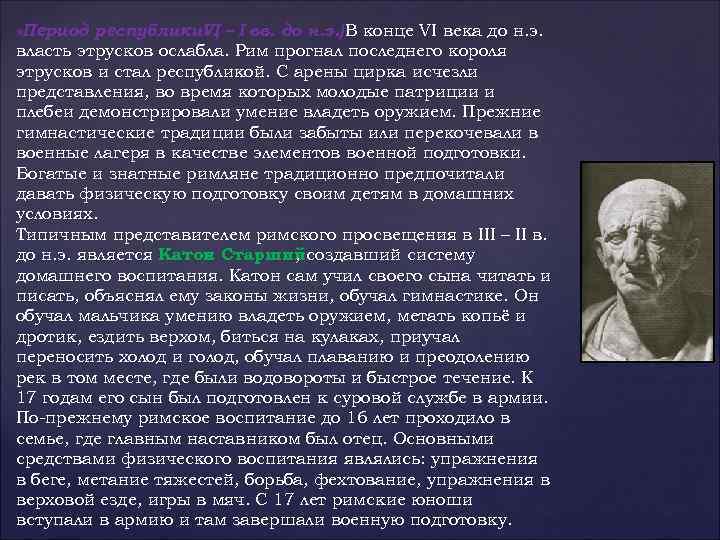 «Период республики» ( – I вв. до н. э. ). конце VI века