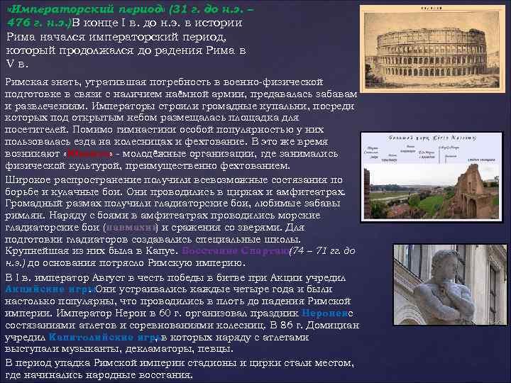 «Императорский период» (31 г. до н. э. – 476 г. н. э. ).