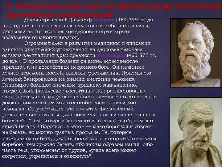 4. Педагогические идеи по физическому воспитанию древнейших цивилизаций Древнегреческий философ Сократ (469 399 гг.