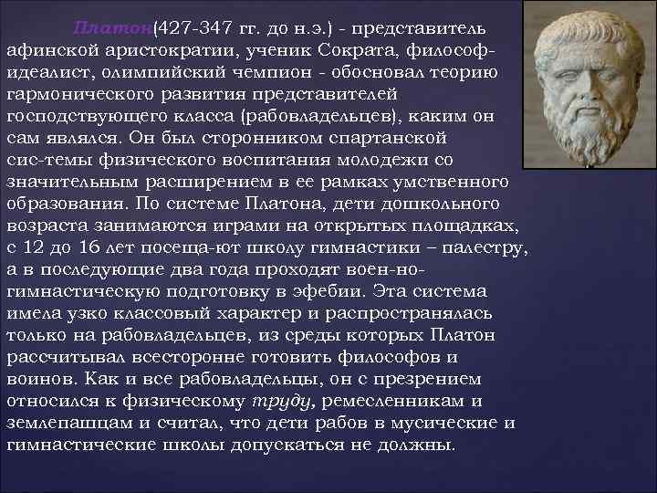 Платон(427 347 гг. до н. э. ) представитель афинской аристократии, ученик Сократа, философ идеалист,