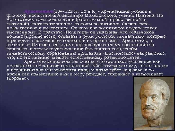 Аристотель (384 322 гг. до н. э. ) крупнейший ученый и философ, воспитатель Александра