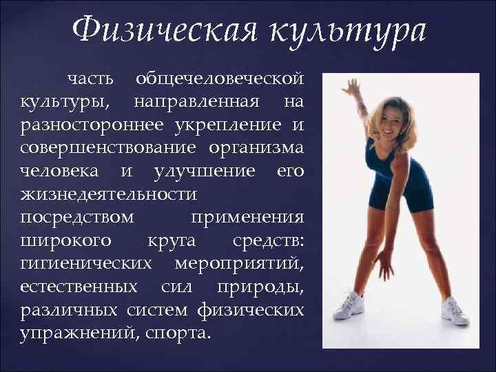 Физическая культура часть общечеловеческой культуры, направленная на разностороннее укрепление и совершенствование организма человека