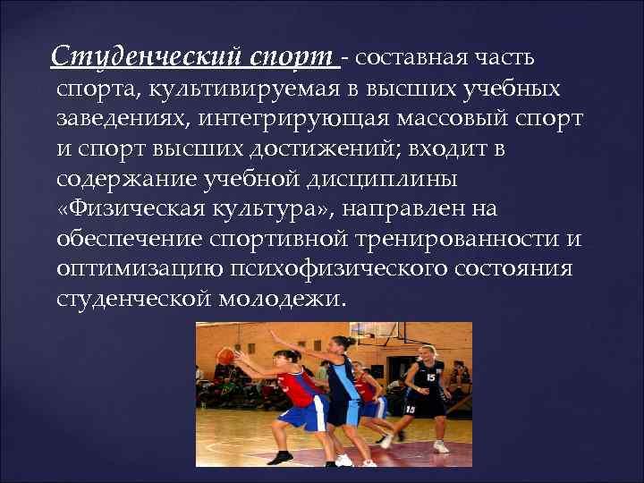 Студенческий спорт - составная часть спорта, культивируемая в высших учебных заведениях, интегрирующая массовый