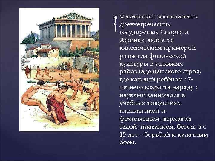 { { Физическое воспитание в древнегреческих государствах Спарте и Афинах является классическим примером развития