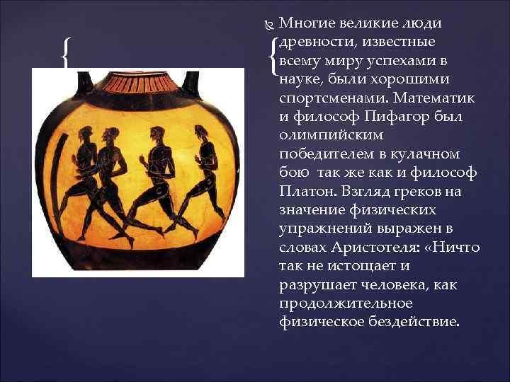 { Многие великие люди древности, известные всему миру успехами в науке, были хорошими спортсменами.