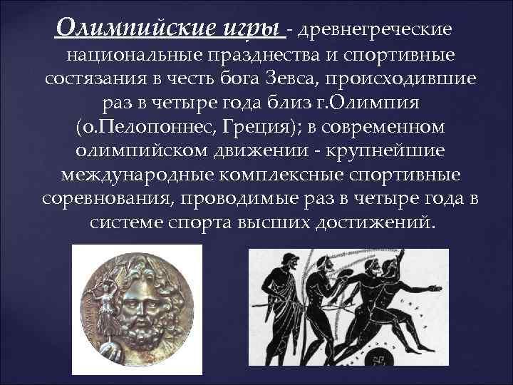 Олимпийские игры - древнегреческие национальные празднества и спортивные состязания в честь бога Зевса, происходившие