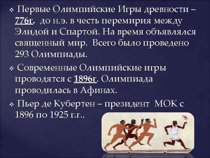 Первые Олимпийские Игры древности – 776 г. до н. э. в честь перемирия