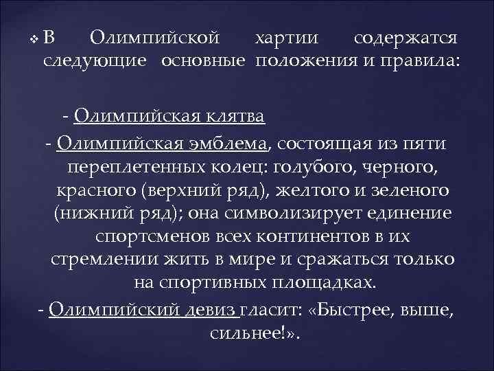 v В Олимпийской хартии содержатся следующие основные положения и правила: - Олимпийская клятва -