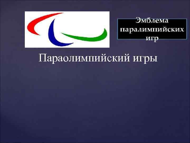 Эмблема паралимпийских игр Параолимпийский игры