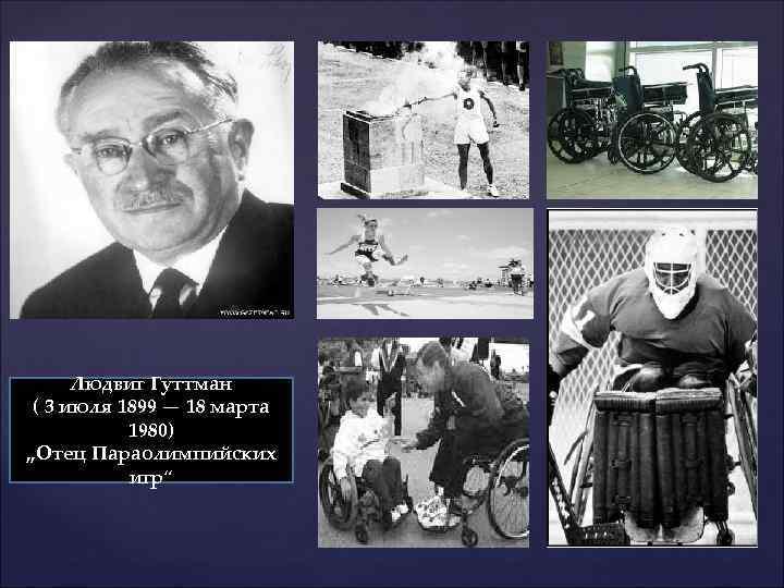 Людвиг Гуттман ( 3 июля 1899 — 18 марта 1980) , , Отец Параолимпийских