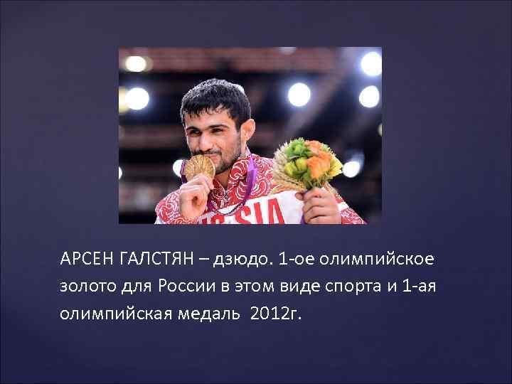 АРСЕН ГАЛСТЯН – дзюдо. 1 -ое олимпийское золото для России в этом виде спорта