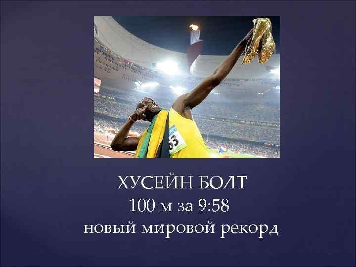 ХУСЕЙН БОЛТ 100 м за 9: 58 новый мировой рекорд