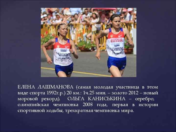 ЕЛЕНА ЛАШМАНОВА (самая молодая участница в этом виде спорта 1992 г. р. ) 20