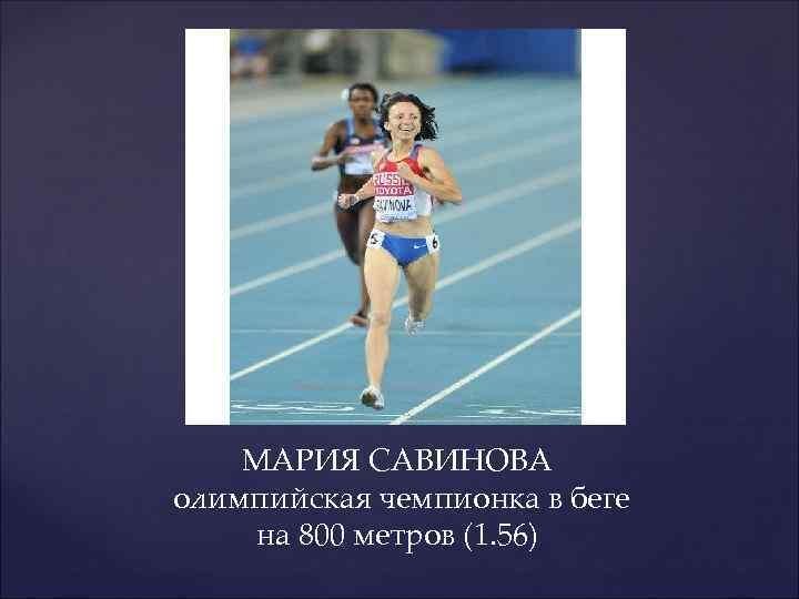 МАРИЯ САВИНОВА олимпийская чемпионка в беге на 800 метров (1. 56)