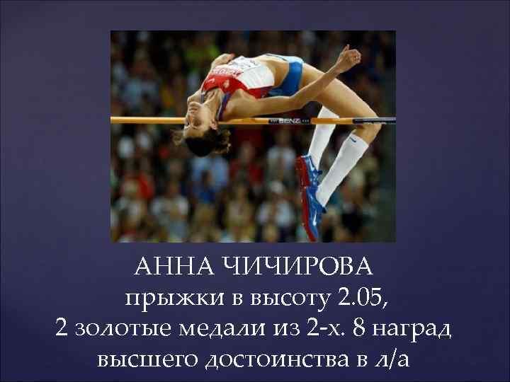 АННА ЧИЧИРОВА прыжки в высоту 2. 05, 2 золотые медали из 2 -х. 8