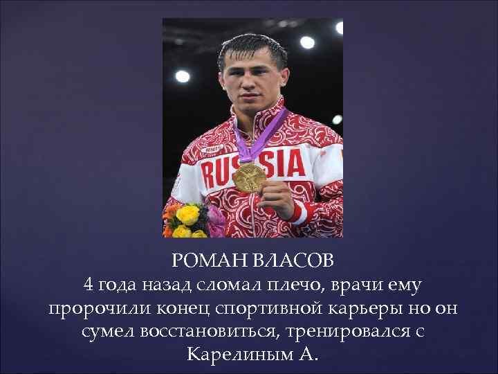 РОМАН ВЛАСОВ 4 года назад сломал плечо, врачи ему пророчили конец спортивной карьеры но