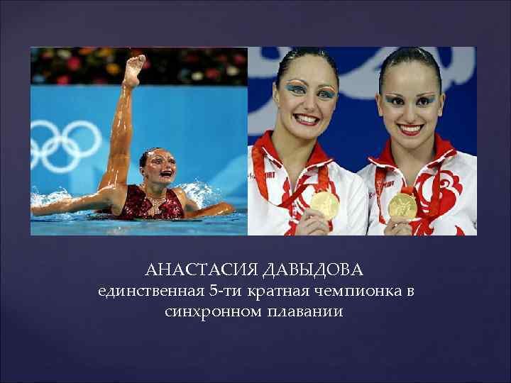 АНАСТАСИЯ ДАВЫДОВА единственная 5 -ти кратная чемпионка в синхронном плавании