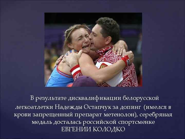 В результате дисквалификации белорусской легкоатлетки Надежды Остапчук за допинг (имелся в крови запрещенный