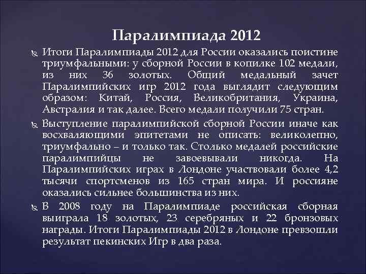 Паралимпиада 2012 Итоги Паралимпиады 2012 для России оказались поистине триумфальными: у сборной России в