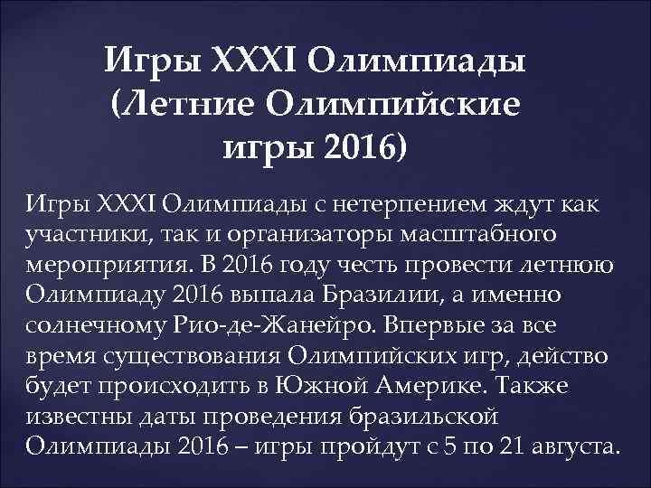 Игры XXXI Олимпиады (Летние Олимпийские игры 2016) Игры XXXI Олимпиады с нетерпением ждут как