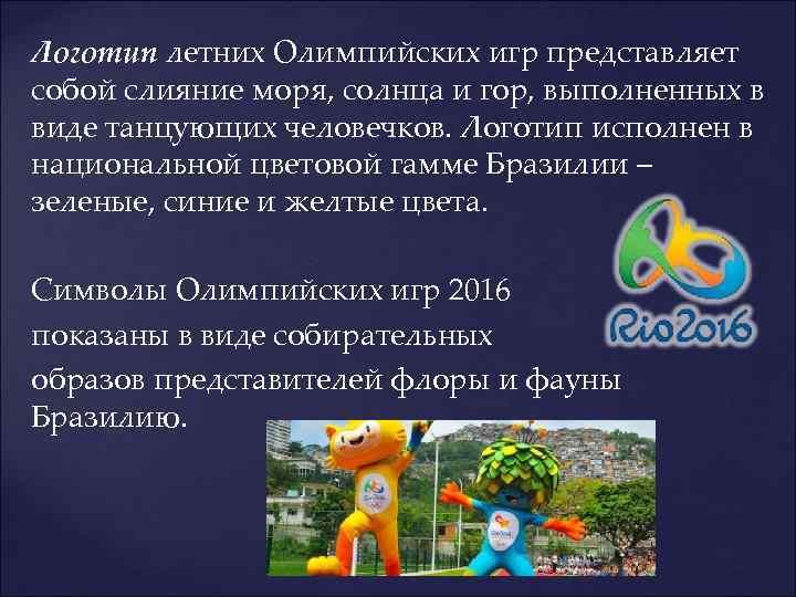 Логотип летних Олимпийских игр представляет собой слияние моря, солнца и гор, выполненных в виде