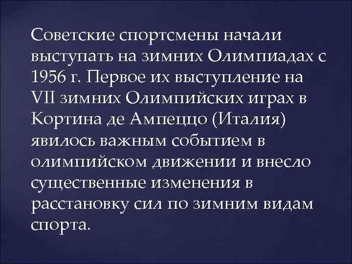Советские спортсмены начали выступать на зимних Олимпиадах с 1956 г. Первое их выступление