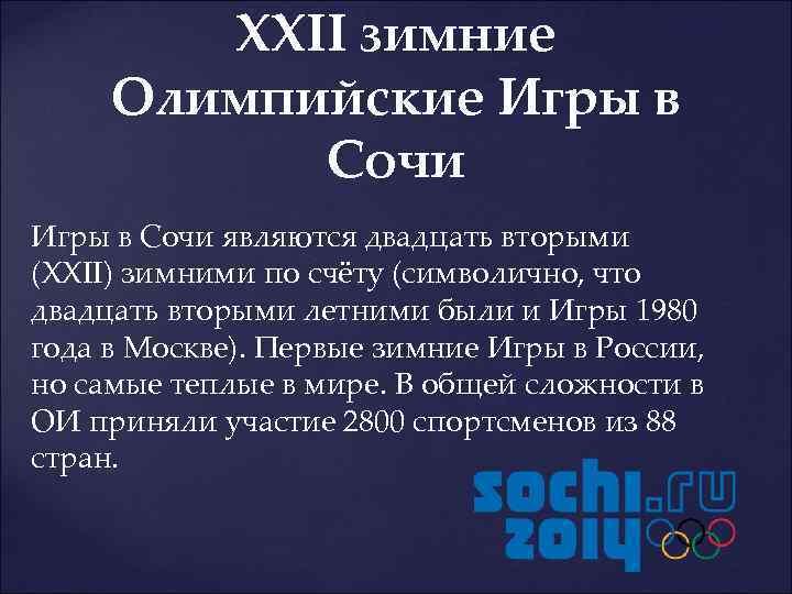 XXII зимние Олимпийские Игры в Сочи являются двадцать вторыми (XXII) зимними по счёту (символично,
