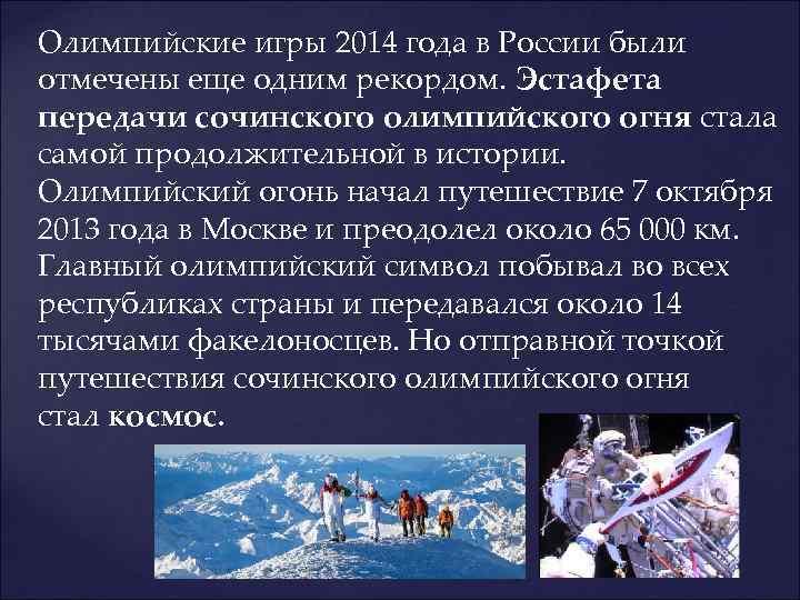 Олимпийские игры 2014 года в России были отмечены еще одним рекордом. Эстафета передачи сочинского
