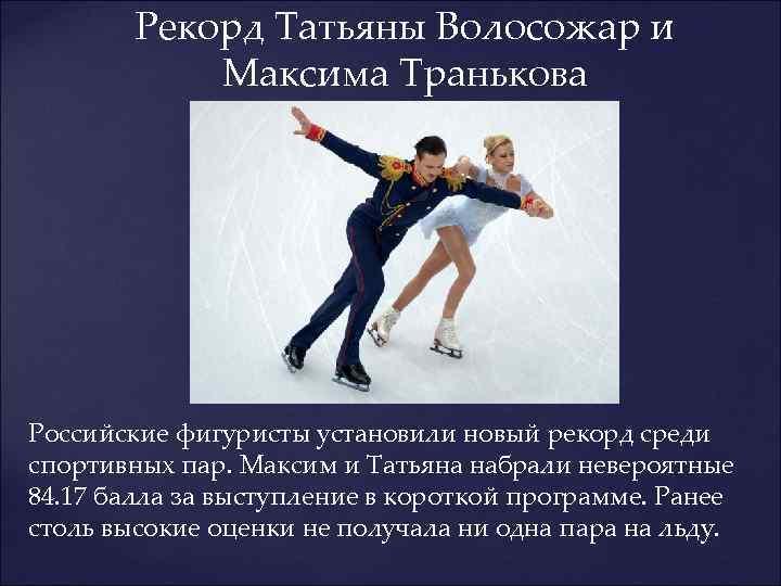 Рекорд Татьяны Волосожар и Максима Транькова Российские фигуристы установили новый рекорд среди спортивных пар.