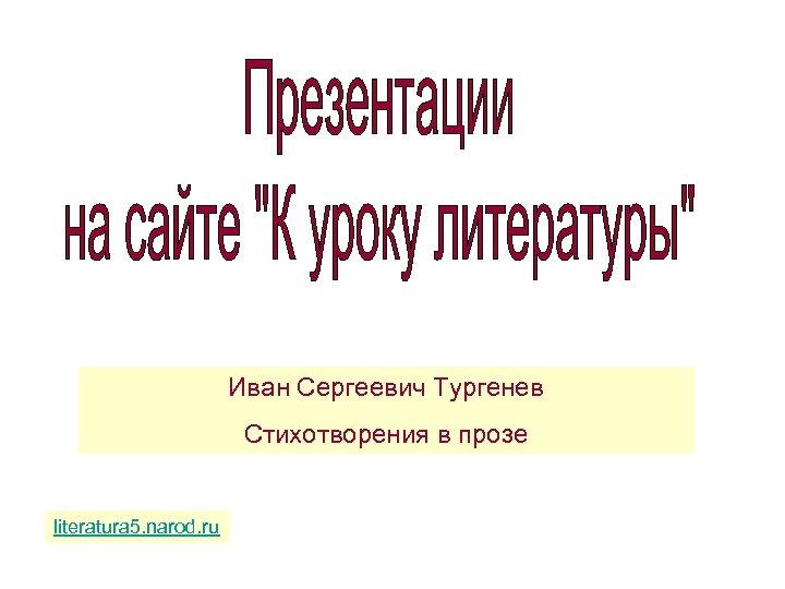 Иван Сергеевич Тургенев Стихотворения в прозе literatura 5. narod. ru