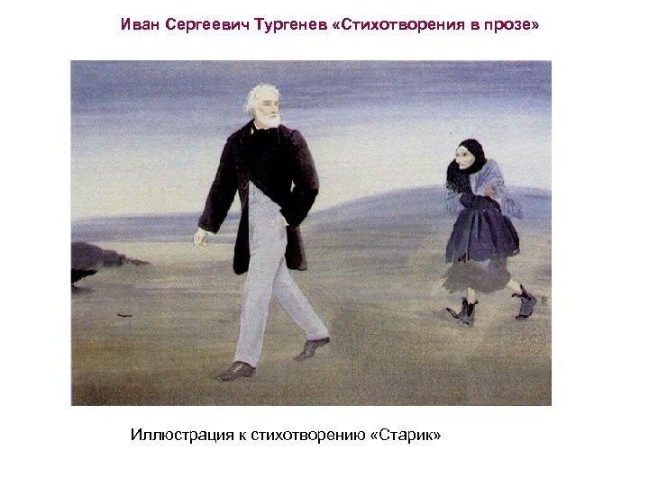Иван Сергеевич Тургенев «Стихотворения в прозе» Иллюстрация к стихотворению «Старик»