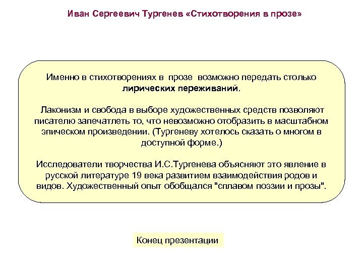 Иван Сергеевич Тургенев «Стихотворения в прозе» Именно в стихотворениях в прозе возможно передать столько