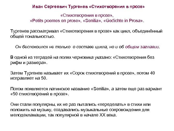 Иван Сергеевич Тургенев «Стихотворения в прозе» , «Реtits poemes en prose» , «Senilia» ,