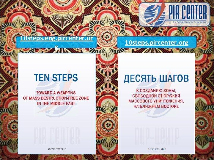 10 steps. eng. pircenter. or g 10 steps. pircenter. org