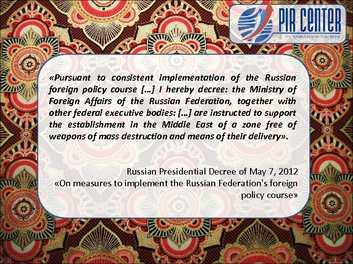 «Pursuant to consistent implementation of the Russian foreign policy course […] I hereby