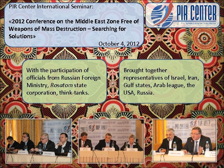 PIR Center International Seminar: « 2012 Conference on the Middle East Zone Free of
