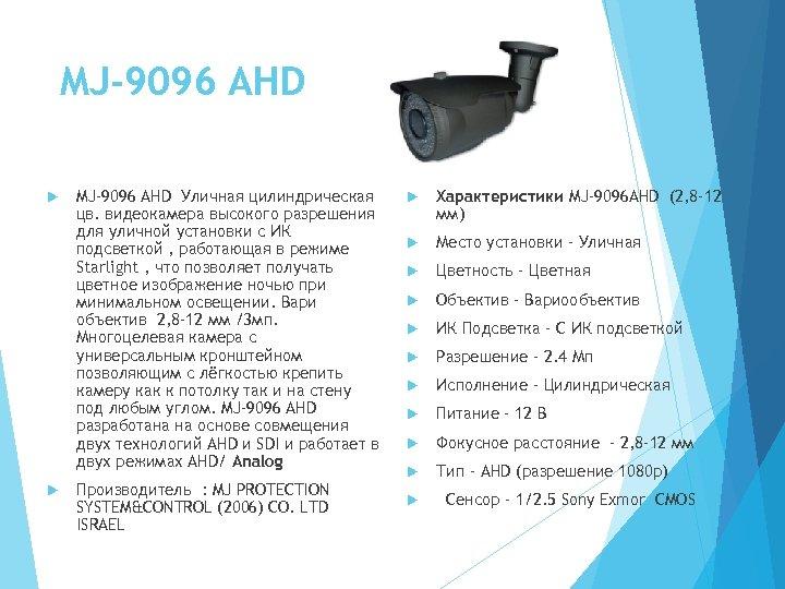 MJ-9096 AHD Уличная цилиндрическая цв. видеокамера высокого разрешения для уличной установки с ИК подсветкой
