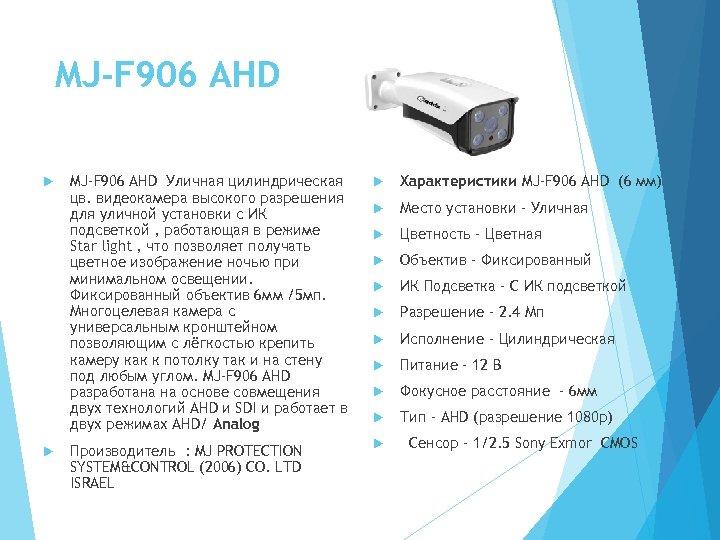 MJ-F 906 AHD Уличная цилиндрическая цв. видеокамера высокого разрешения для уличной установки с ИК