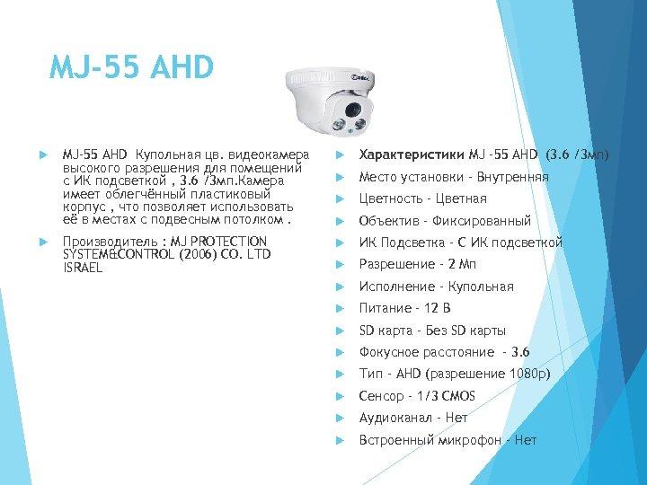 MJ-55 AHD Купольная цв. видеокамера высокого разрешения для помещений с ИК подсветкой , 3.