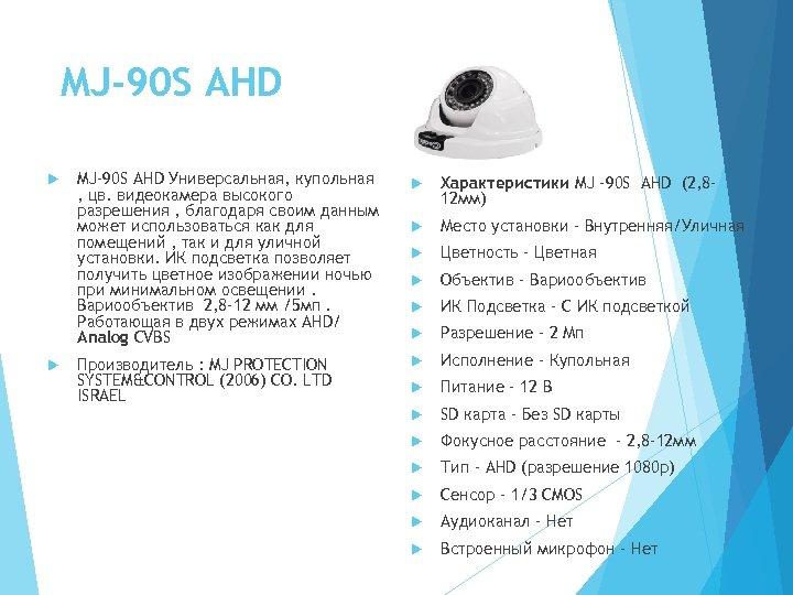 MJ-90 S AHD Универсальная, купольная , цв. видеокамера высокого разрешения , благодаря своим данным