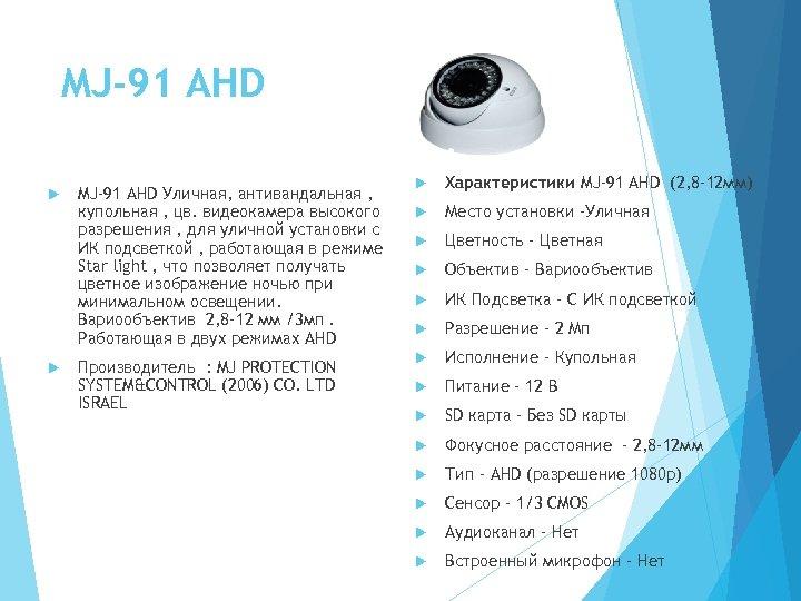 MJ-91 AHD Уличная, антивандальная , купольная , цв. видеокамера высокого разрешения , для уличной