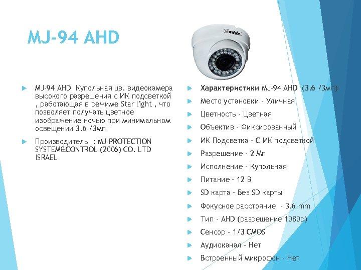 MJ-94 AHD Купольная цв. видеокамера высокого разрешения с ИК подсветкой , работающая в режиме