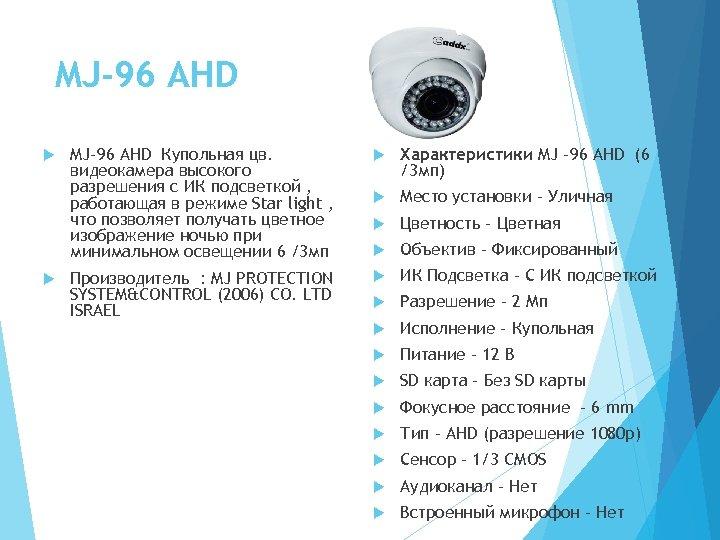 MJ-96 AHD Купольная цв. видеокамера высокого разрешения с ИК подсветкой , работающая в режиме
