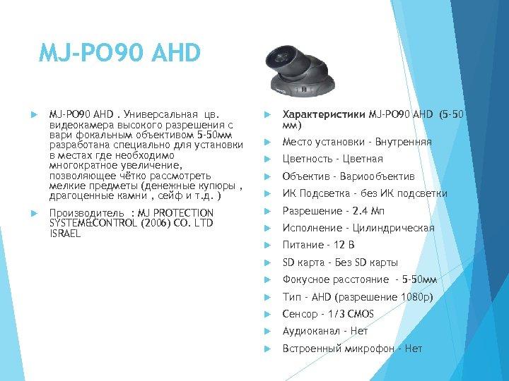 MJ-PO 90 AHD MJ-PO 90 AHD. Универсальная цв. видеокамера высокого разрешения с вари фокальным